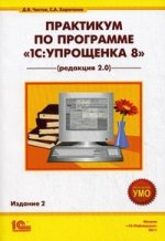 "Практикум по программе ""1С: Упрощенка 8"". 2-е изд"