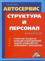 Автосервис: структура и персонал: Практическое пособие. 5-е изд., перераб. и доп