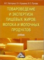 Товароведение и экспертиза пищевых жиров, молока и молочных продуктов: учебник. 5-е изд