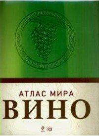 Атлас вина