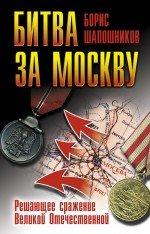 Битва за Москву. Решающее сражение Великой Отечественной