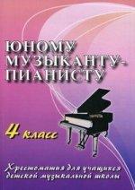 Юному музыканту-пианисту[Ноты]. 4 класс