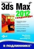 Скачать 3ds Max 2012 бесплатно Сергей Тимофеев