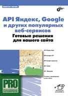 Виктор Петин. API Яндекс, Google и других популярных веб-сервисов. Готовые решения для вашего сайта