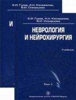 CD Неврология и нейрохирургия Т. 1