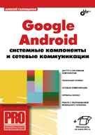 Алексей Голощапов. Google Android. Системные компоненты и сетевые коммуникации