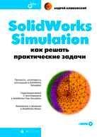 SolidWorks Simulation. Как решать практические задачи + DVD