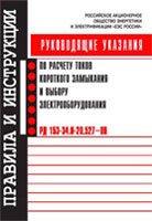 РД 153-34.0-20.527–98. Руководящие указания по расчету токов короткого замыкания и выбору электрооборудования