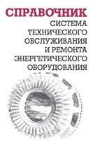 Александр Ящура. Система технического обслуживания и ремонта энергетического оборудования. Справочник