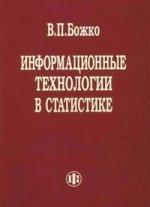 Информационные технологии в статистике: учебник