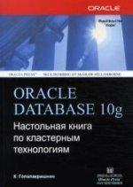 Oracle Database 10g. Настольная книга по кластерным технологиям