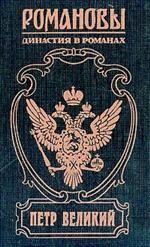 Петр Великий. Подъяремная Русь