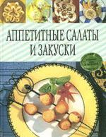 Аппетитные салаты и закуски