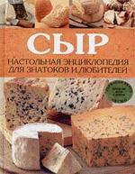 Сыр.Настольная энциклопедия для знатоков и любителей