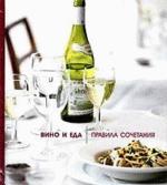 Вино и еда. Правила сочетания