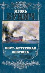 Порт-Артурская ловушка. Историческая хроника