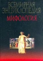 Всемирная энциклопедия мифологии