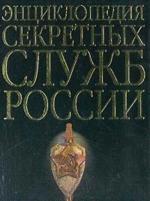 Энциклопедия секретных служб России