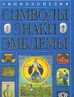 Энциклопедия символов,знаков,эмблем