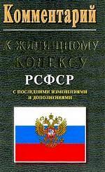 Комментарий к Жилищному кодексу РСФСР