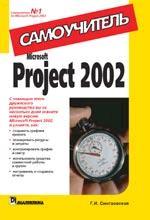 Microsoft Project 2002. Самоучитель