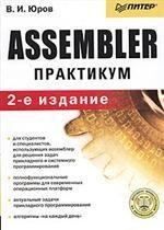 Assembler: Практикум. Учебное пособие