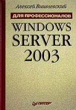 Windows Server 2003. Для профессионалов