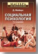 Социальная психология. 7-е изд