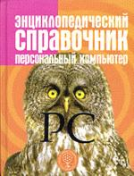 Энциклопедический справочник. Персональный компьютер