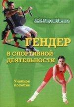 Гендер в спортивной деятельности