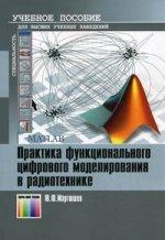 Практика функционального цифрового моделирования в радиотехнике. Учебное пособие для вузов