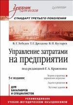 Управление затратами на предприятии: Учебник для вузов. 5-е изд. Стандарт третьего поколения