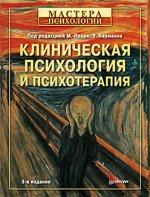 Клиническая психология и психотерапия. 3-е изд
