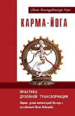 Карма-йога. Практика духовной трансформации. Сборник устных комментариев Мастера к наставлениям Свами Шивананды