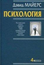 Психология. 4-е изд