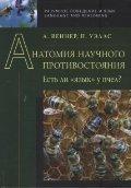 """Анатомия научного противостояния. Есть ли """" язык """" у пчел?"""