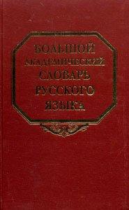Большой академический словарь русского языка. Том 15. Отряд-Перевал