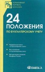 24 ПБУ: Сборник документов
