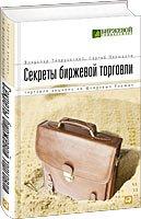 Секреты биржевой торговли: Торговля акциями на фондовых биржах. 8-е изд