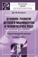 Духовное развитие детского индивидуума и человеческого рода. Т.2: Психологический генезис. Общий синтез. Пер. с англ