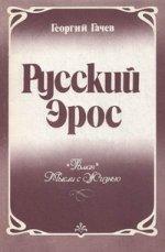 """Русский Эрос. """"Роман"""". Мысли с жизнью"""