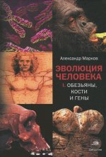 Эволюция человека: 2 кн. Кн. 1. Обезьяны, кости и гены