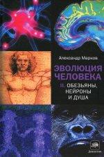 Эволюция человека: в 2 кн. Кн. 2. Обезьяны, нейроны и душа