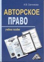 Авторское право: Учебное пособие. 3-е изд