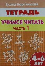 Учимся читать (для детей 4-6 лет) Часть 1 ( Елена Федоровна Бортникова  )