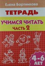 Учимся читать (для детей 4-6 лет) Часть 2 ( Галина Юрьевна Касьянова  )
