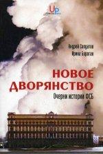 Новое дворянство. Очерки истории ФСБ. 2-е изд