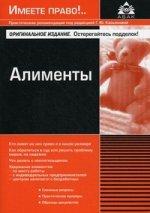 Алименты. 3-е изд., перераб.и доп