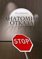 Анатомия отказа: Еврейская эмиграция из СССР в конце 1960-1990-х гг
