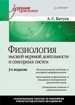 Физиология высшей нервной деятельности и сенсорных систем